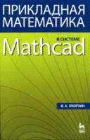 Прикладная математика в системе MATHCAD: Учебное пособие. 3-е изд