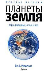 Краткая история планеты Земля: горы, животные, огонь и лед. Пер.с англ