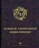 Большая алкогольная энциклопедия