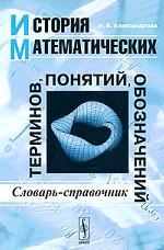История математических терминов, понятий, обозначений. Словарь-справочник