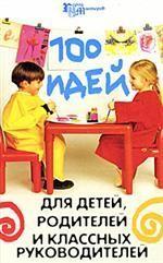 100 идей для детей, родителей и кл. руководителей