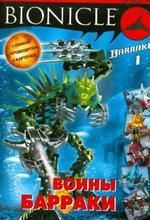 LEGO BIONICLE. Воины барраки 1