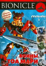 LEGO BIONICLE. Воины Тоа Мари 1