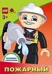 LEGO. Пожарный. Знакомимся с профессиями