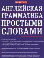 Скачать Английская грамматика простыми словами бесплатно Х. Даймонд