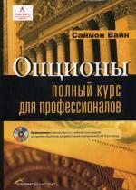 Опционы. Полный курс для профессионалов. 3-е издание, исправленное и дополненное