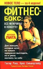 Г. Рока,Б. Сильверглейд. Фитнес-бокс: все мужчины в нокауте!
