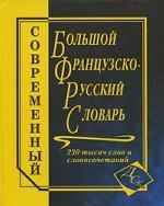 Большой ФР-Р словарь 230 тыс. слов (офсет)