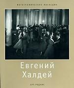 Евгений Халдей. 1917-1997