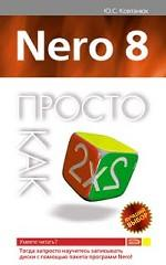 Nero 8. Просто как дважды два