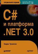 C#и платформа .NET 3.0, специальное издание