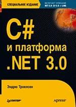 C# и платформа .NET 3.0, специальное издание