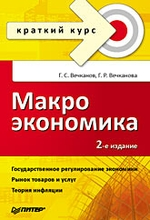Макроэкономика. Краткий курс. 2-е изд