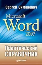 Практический справочник:  Microsoft Word 2007
