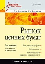Рынок ценных бумаг: Учебное пособие. 2-е изд., обновленное и дополненное