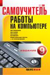 Самоучитель работы на компьютере. 9-е издание