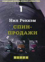 СПИН-Продажи. 3-е изд