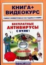 Бесплатные антивирусы с нуля!. Книга + видеокурс