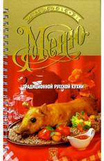 Миллион меню традиционной русской кухни. 10-е издание