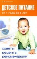 Детское питание от 1 года до 5 лет. Советы, рецепты, рекомендации