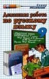 Домашняя работа по русскому языку за 9 класс