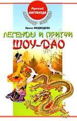 Легенды и притчи Шоу-Дао