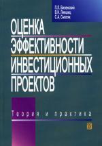 Оценка эффективности инвестиционных проектов. Теория и практика. 4-е издание
