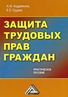 Защита трудовых прав граждан. Практическое пособие