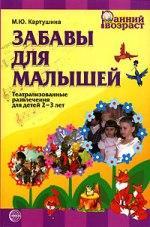 Забавы для малышей. Театрализованные развлечения для детей 2-3 лет