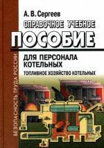 Справочное учебное пособие для персонала котельных. Топливное хозяйство котельных. 2-е изд