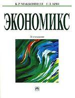Экономикс. Принципы, проблемы и политика. В 2 томах. Том 2