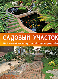 Садовый участок. Планировка, обустройство, дизайн