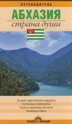 Абхазия - страна души. Путеводитель