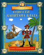 Одиссея капитана Блада. Книга занимательных игр