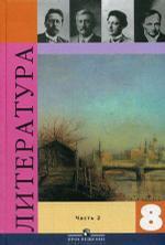 Литература. 8 класс. Учебник-хрестоматия. Часть 2