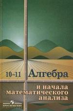 Алгебра и начала математического анализа. 10-11 класс. 17-е издание