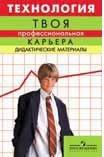 Технология: Твоя профессиональная карьера. 8-9 класс. Дидактические материалы