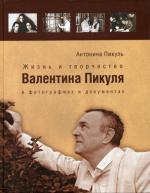 Жизнь и творчество Валентина Пикуля в фотографиях и документах