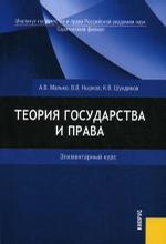Теория государства и права.Элементарный курс.Уч.пос.-2-е изд