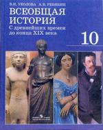 Уколова история 10 всеобщая класс книгу