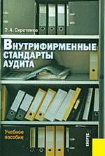 Внутрифирменные стандарты аудита.Уч.пос.-3-е изд