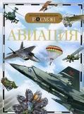 Авиация. Научно-популярное издание для детей