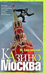 Казино Москва. История о жадности и авантюрных приключениях на самой дикой границе капитализма