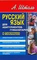 Русский язык для абитуриентов-гуманитариев. В таблицах. 2-е издание, стереотипное