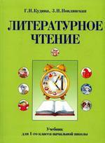 Литературное чтение. 1 класс. Система Д.Б.Эльконина - В.В.Давыдова. Издание 6-е, исправленное