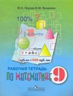 Математика. 9 класс. Рабочая тетрадь по математике. Для специальных коррекционных образовательных учреждений VIII вида. Издание 2-е