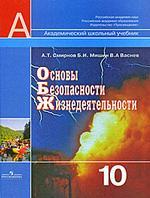 Основы безопасности жизнедеятельности, 10 класс. 9-е издание