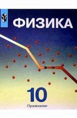 10 класс физика учебник для углубленного изучения физики мякишев