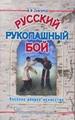 Русский рукопашный бой. 4-е издание, исправленное и дополненное