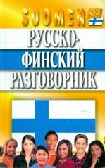 Русско-финский разговорник. 2-е издание, исправленное и дополненное